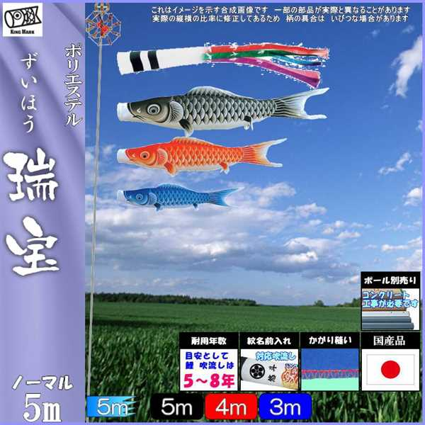 鯉のぼり キング印 山本 こいのぼりセット 瑞宝 5m6点 瑞宝五色吹流し ノーマルセット 139730592