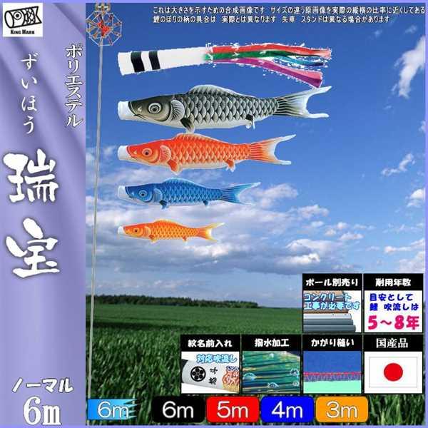 鯉のぼり キング印鯉 1711760 ノーマルセット 瑞宝撥水 6m4匹 瑞宝五色吹流し 撥水加工 139730668