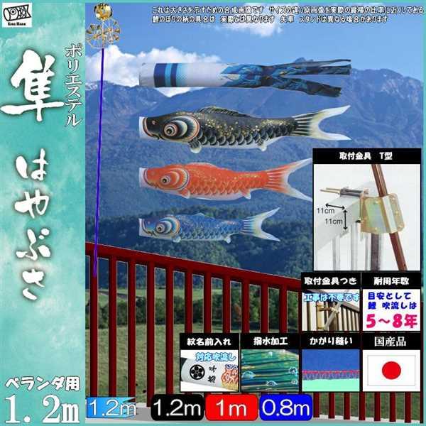 鯉のぼり キング印鯉 4613012 ホームセット 隼 1.2m3匹 隼吹流し 撥水加工 139730674