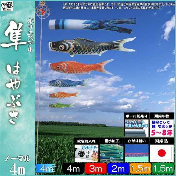 鯉のぼり キング印鯉 4611840 ノーマルセット 隼 4m5匹 隼吹流し 撥水加工 139730691