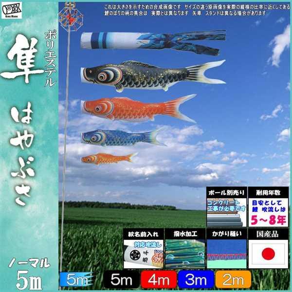 鯉のぼり キング印鯉 4611750 ノーマルセット 隼 5m4匹 隼吹流し 撥水加工 139730693