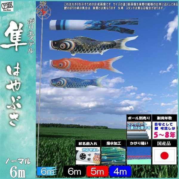 鯉のぼり キング印鯉 4611660 ノーマルセット 隼 6m3匹 隼吹流し 撥水加工 139730695