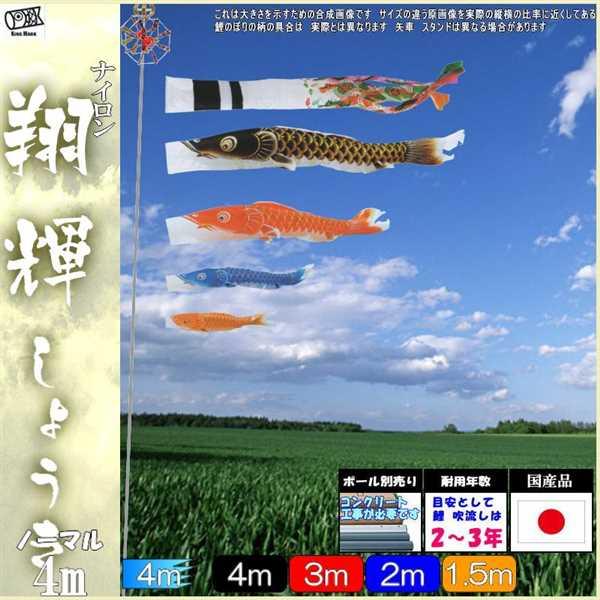 鯉のぼり キング印鯉 2711740 ノーマルセット 翔輝 4m4匹 翔輝吹流し 139730713