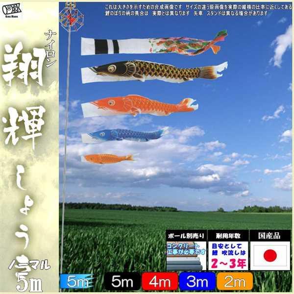 鯉のぼり 鯉のぼり キング印鯉 139730716 2711750 ノーマルセット 翔輝 5m4匹 ノーマルセット 翔輝吹流し 139730716, BEAMS/ビームス:349929cd --- novoinst.ro