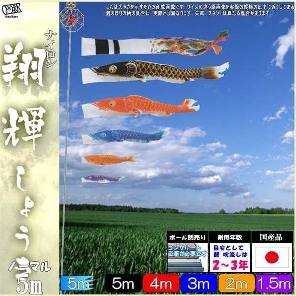 鯉のぼり キング印鯉 2711850 ノーマルセット 翔輝 5m5匹 翔輝吹流し 139730717