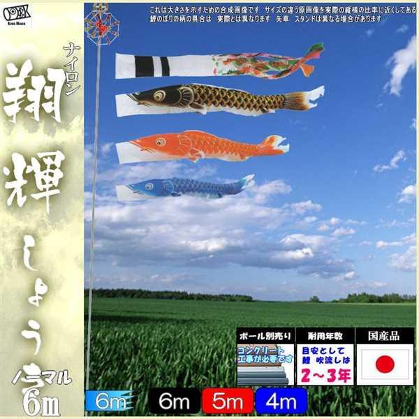 鯉のぼり キング印鯉 2711660 ノーマルセット 翔輝 6m3匹 翔輝吹流し 139730718
