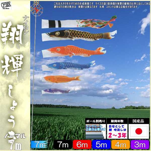 鯉のぼり キング印鯉 2711870 ノーマルセット 翔輝 7m5匹 翔輝吹流し 139730723