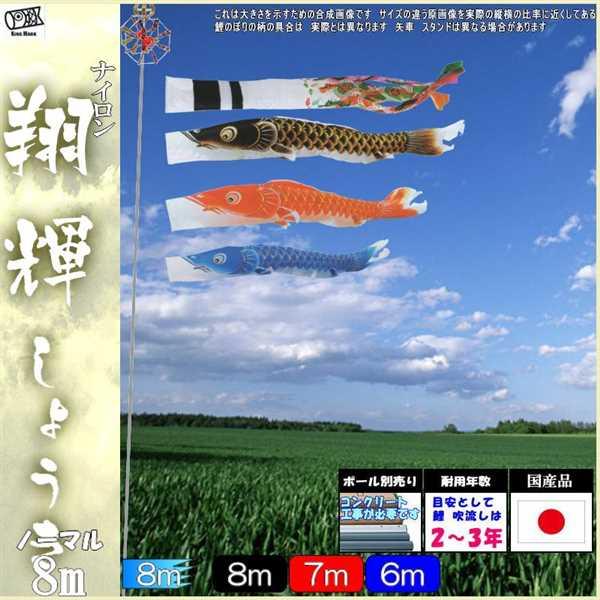 鯉のぼり キング印鯉 2711680 ノーマルセット 翔輝 8m3匹 翔輝吹流し 139730724