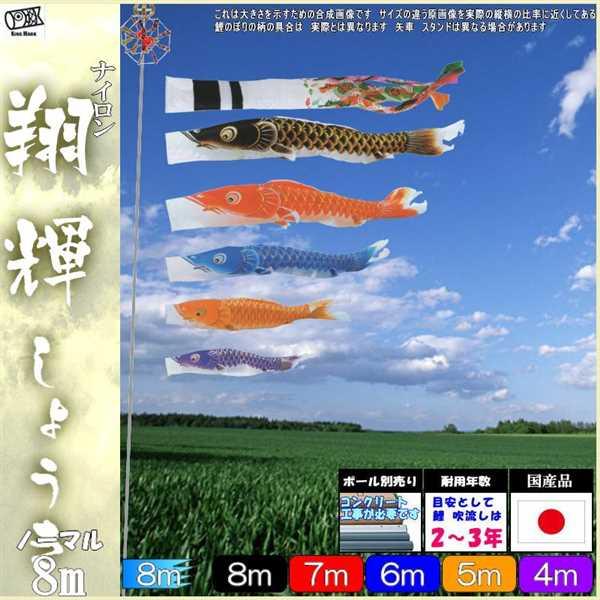 鯉のぼり キング印鯉 2711880 ノーマルセット 翔輝 8m5匹 翔輝吹流し 139730726
