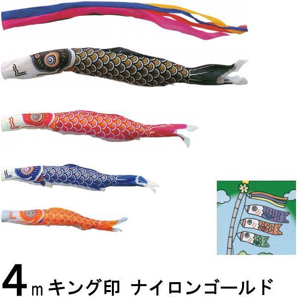 鯉のぼり キング印 山本 こいのぼりセット ナイロンゴールド 4m7点 五色吹流し ノーマルセット 139730160