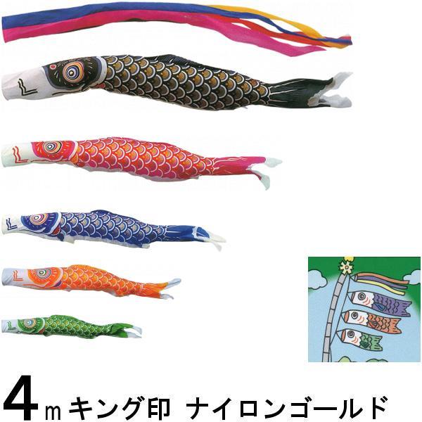 鯉のぼり キング印 山本 こいのぼりセット ナイロンゴールド 4m8点 五色吹流し ノーマルセット 139730161