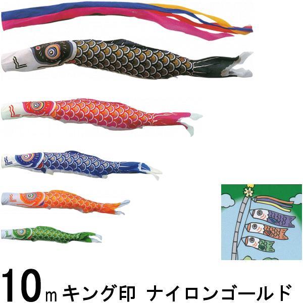 鯉のぼり キング印 山本 こいのぼりセット ナイロンゴールド 10m8点 五色吹流し 金太郎つき ノーマルセット 139730209