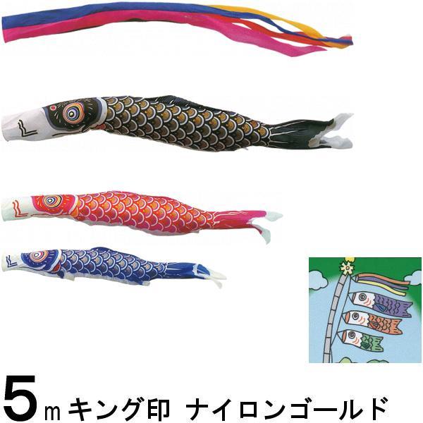 鯉のぼり キング印 山本 こいのぼりセット ナイロンゴールド 5m6点 五色吹流し 金太郎つき ノーマルセット 139730222