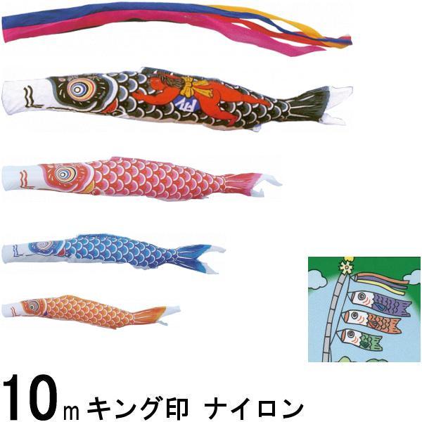 鯉のぼり キング印 山本 こいのぼりセット ナイロン 10m7点 五色吹流し 金太郎つき ノーマルセット 139730340