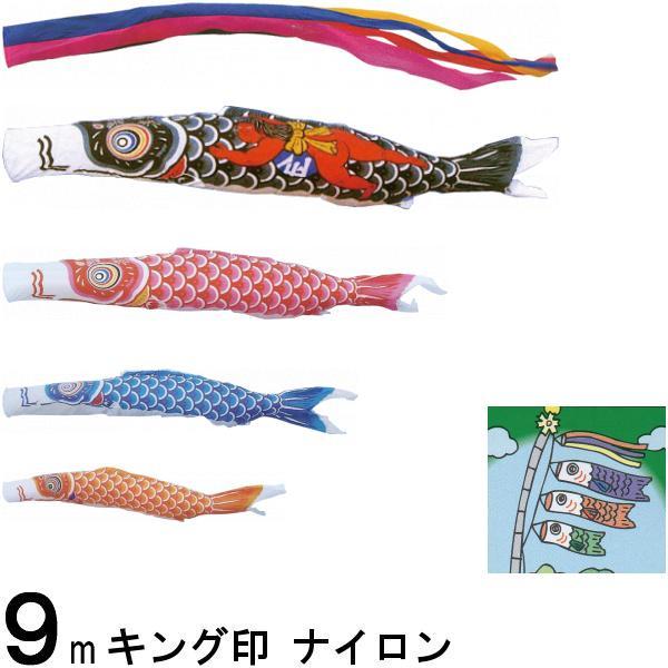 鯉のぼり キング印 山本 こいのぼりセット ナイロン 9m7点 五色吹流し 金太郎つき ノーマルセット 139730343