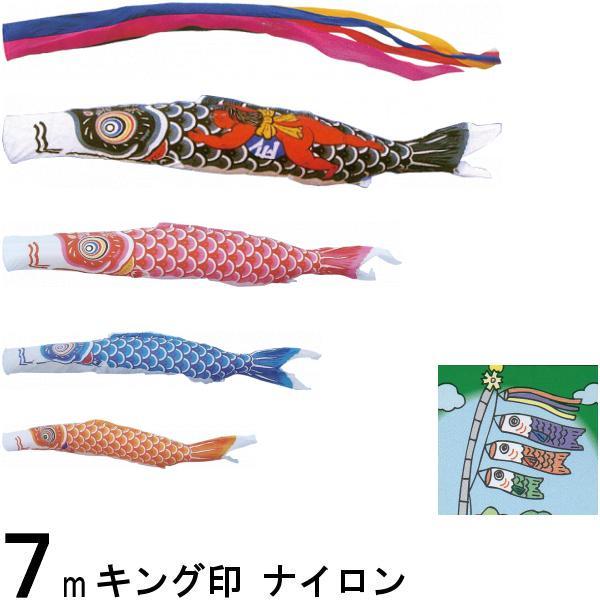 鯉のぼり キング印 山本 こいのぼりセット ナイロン 7m7点 五色吹流し 金太郎つき ノーマルセット 139730349