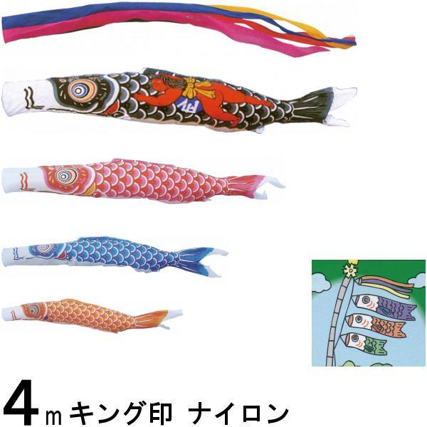 鯉のぼり キング印 山本 こいのぼりセット ナイロン 4m7点 五色吹流し 金太郎つき ノーマルセット 139730358