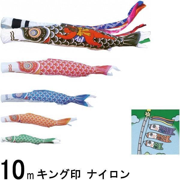 鯉のぼり キング印 山本 こいのぼりセット ナイロン 10m8点 祥龍吹流し 金太郎つき ノーマルセット 139730365