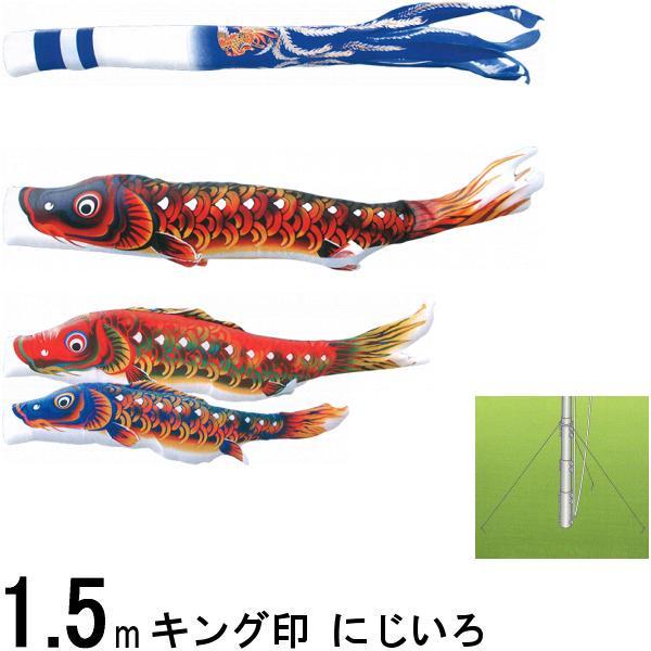 鯉のぼり キング印 山本 こいのぼりセット にじいろ 1.5m にじいろ吹流し 庭園セット 撥水加工 139730408