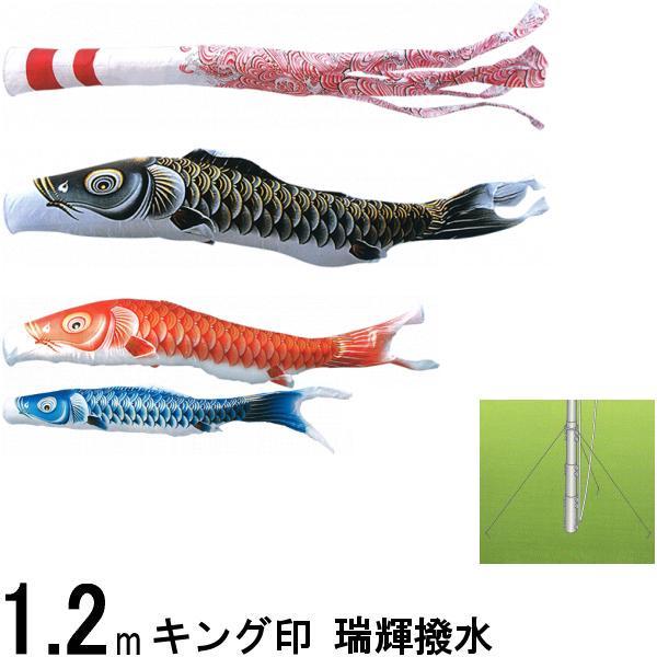 鯉のぼり キング印 山本 こいのぼりセット 瑞輝 1.2m 瑞輝吹流し 庭園セット 139730422
