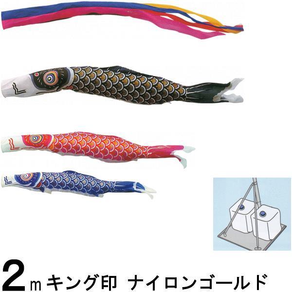 鯉のぼり キング印 山本 こいのぼりセット ナイロンゴールド 2m 五色吹流し スタンドセット 139730508