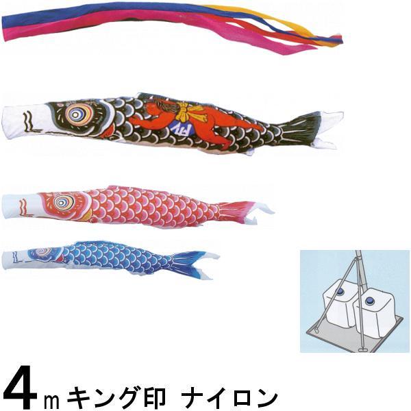 鯉のぼり キング印 山本 こいのぼりセット ナイロン 4m 五色吹流し 庭園スタンドセット 金太郎つき 139730554