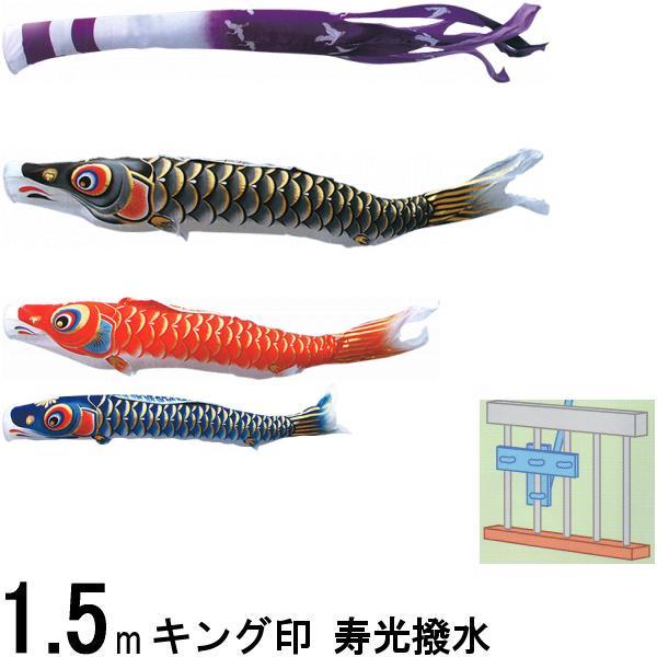 鯉のぼり キング印 山本 こいのぼりセット 寿光 1.5m 寿光吹流し ホームセット 139730567