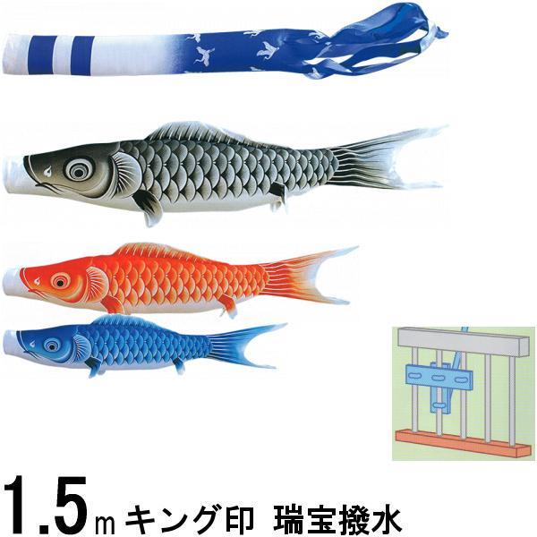 鯉のぼり キング印 山本 こいのぼりセット 瑞宝 1.5m 瑞宝吹流し ホームセット 139730572