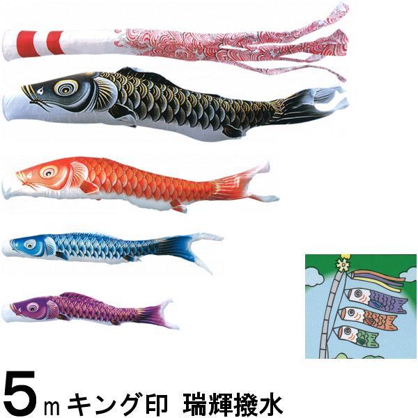 鯉のぼり キング印鯉 2711750 ノーマルセット 瑞輝撥水 5m4匹 瑞輝撥水吹流し 撥水加工 139730652