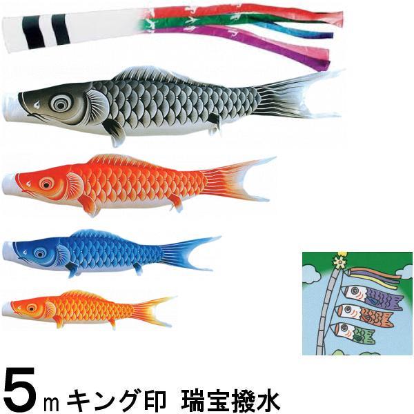 鯉のぼり キング印鯉 1711750 ノーマルセット 瑞宝撥水 5m4匹 瑞宝五色吹流し 撥水加工 139730666