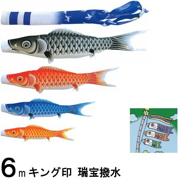 鯉のぼり キング印鯉 1611760 ノーマルセット 瑞宝撥水 6m4匹 瑞宝撥水吹流し 撥水加工 139730667