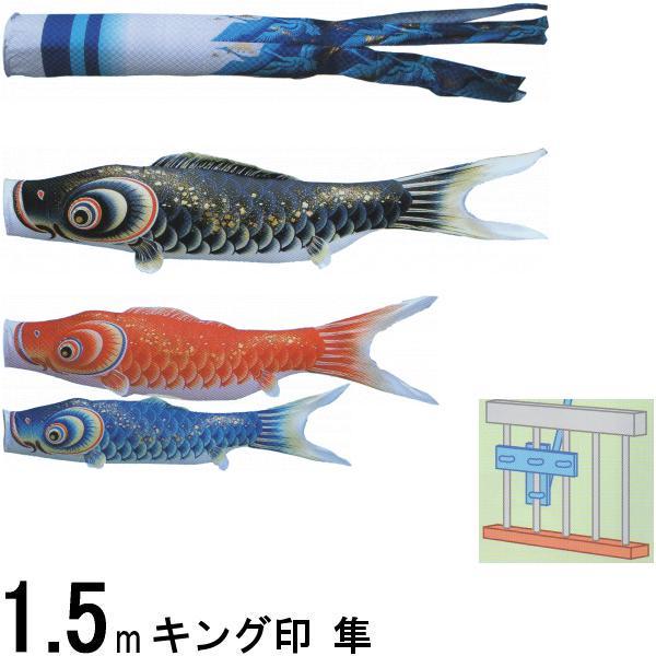 鯉のぼり キング印鯉 4613015 ホームセット 隼 1.5m3匹 隼吹流し 撥水加工 139730677