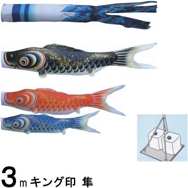 鯉のぼり キング印鯉 4612130 庭園用スタンドセット 隼 3m3匹 隼吹流し 撥水加工 139730684