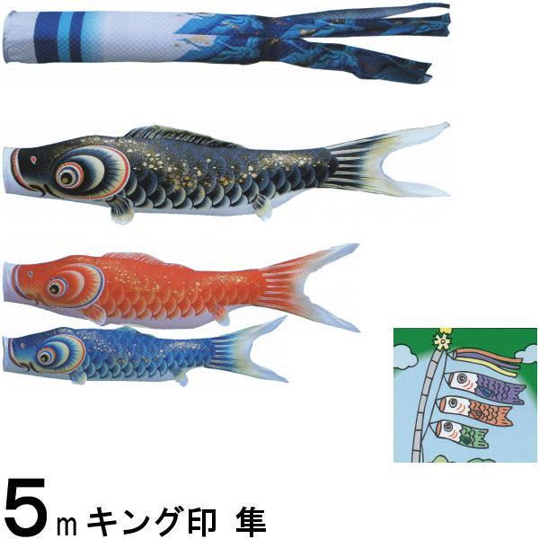 鯉のぼり キング印鯉 4611650 ノーマルセット 隼 5m3匹 隼吹流し 撥水加工 139730692