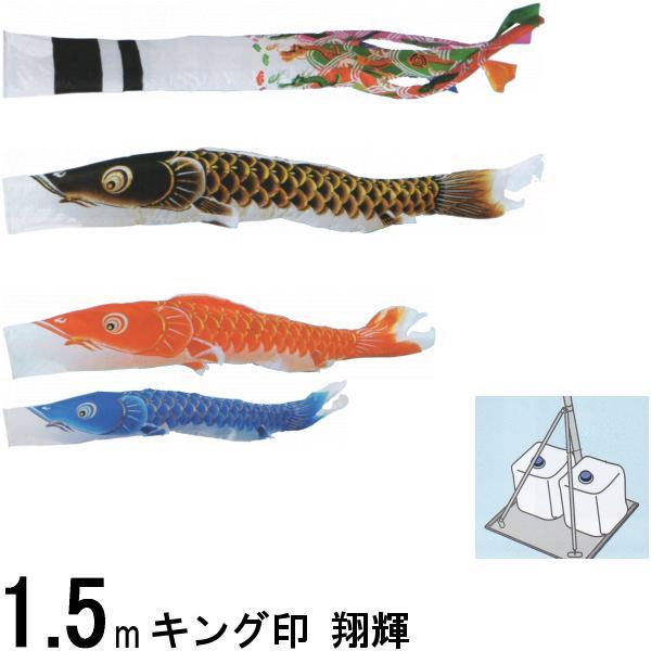 鯉のぼり キング印鯉 2713115 スタンドセット 翔輝 1.5m3匹 翔輝吹流し 139730699
