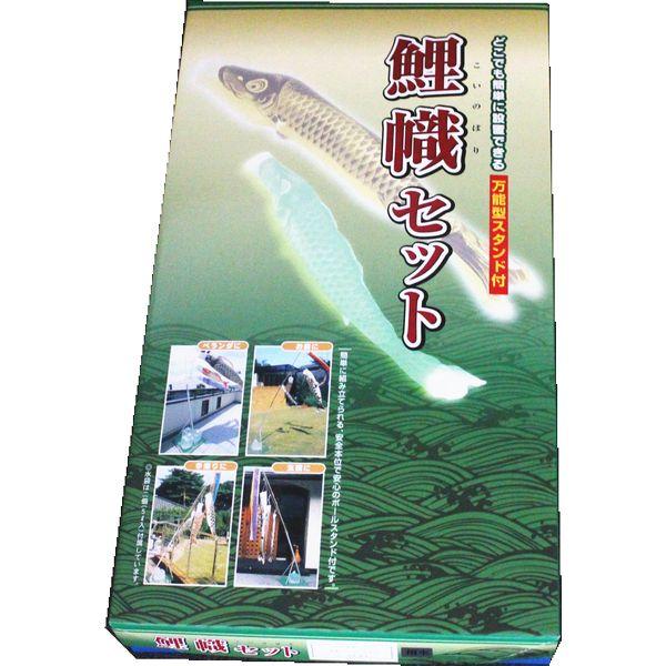 鯉幟 部品 鯉無し 万能型 スタンドセット キラキラ矢車万能型スタンドセット 鯉なし 2m用 155709