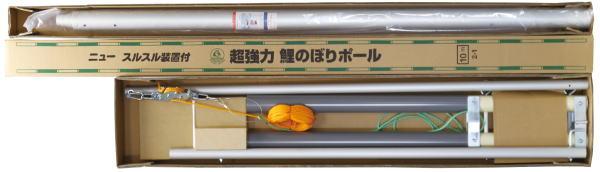 鯉のぼり スルスルポール 12m Wパイル埋込式 6m用 146837001