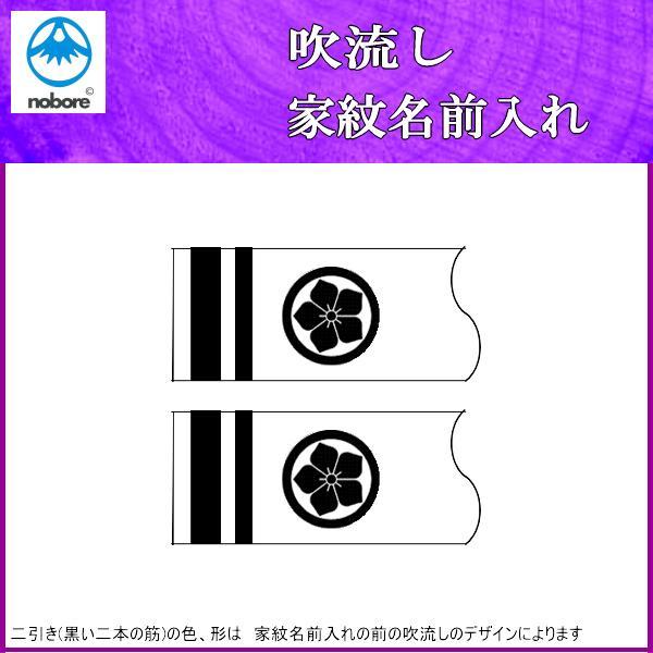 鯉のぼり フジサン鯉 家紋名前入れ 4m以上 パターン1 黒 同じ家紋 両面1ヶずつ 139648900
