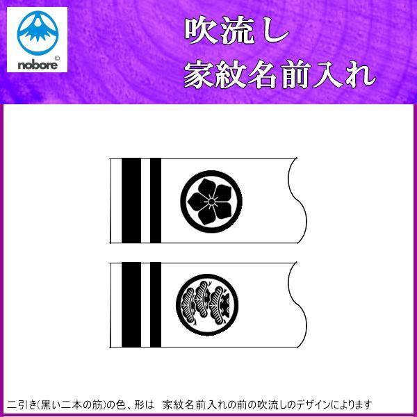 鯉のぼり フジサン鯉 家紋名前入れ 2m以下 パターン2 黒 異なる家紋 両面1ヶずつ 139648913