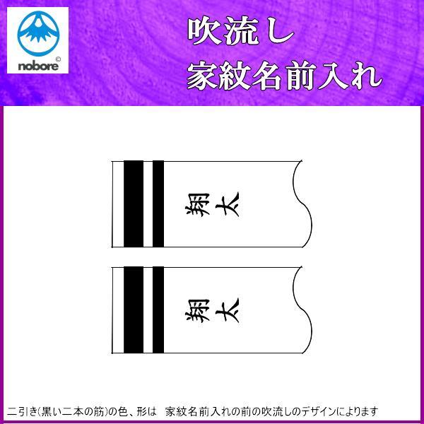 鯉のぼり フジサン鯉 家紋名前入れ 3m パターン6 黒 同じ名前 縦向き 縦書き 両面1ヶずつ 139648911