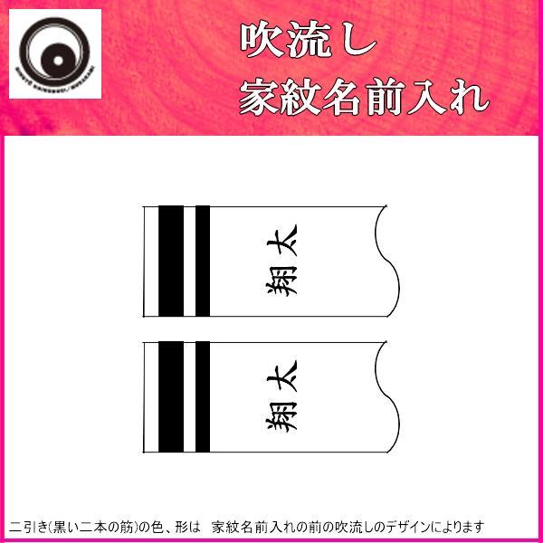 鯉のぼり 村上鯉 家紋名前入れ 4m以上 パターン2 黒 同じ名前 横向き 横書き 両面1ヶずつ 139624906