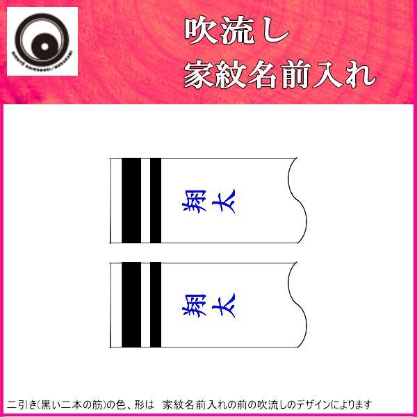 鯉のぼり 村上鯉 家紋名前入れ 4m以上 パターン3 青 同じ名前 縦向き 縦書き 両面1ヶずつ 139624917