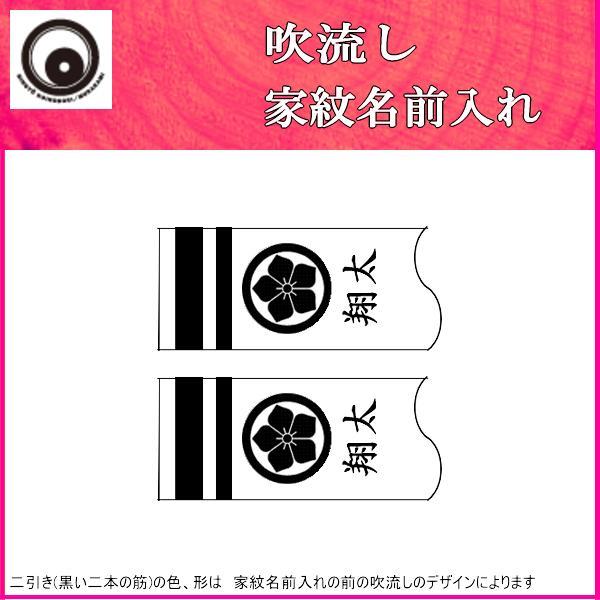 鯉のぼり 村上鯉 家紋名前入れ 3m以下 パターン5 黒 同じ家紋と名前 両面1ヶずつ 139624904