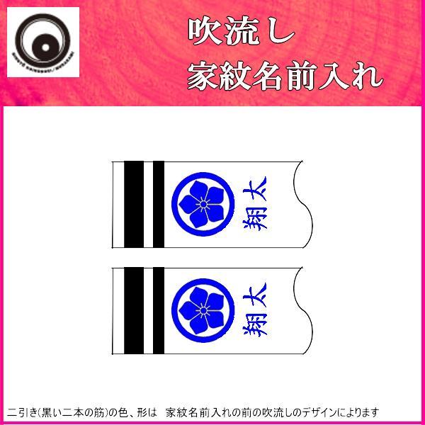 鯉のぼり 村上鯉 家紋名前入れ 3m以下 パターン5 青 同じ家紋と名前 両面1ヶずつ 139624914