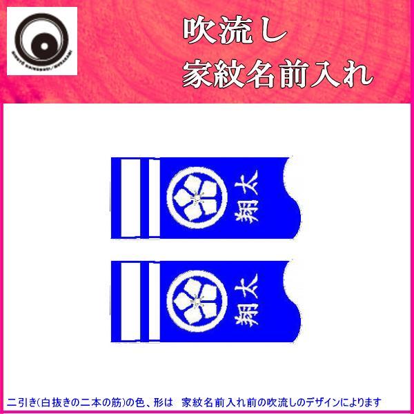 鯉のぼり 村上鯉 家紋名前入れ 4m以上 パターン5 白抜き 同じ家紋と名前 両面1ヶずつ 139624929