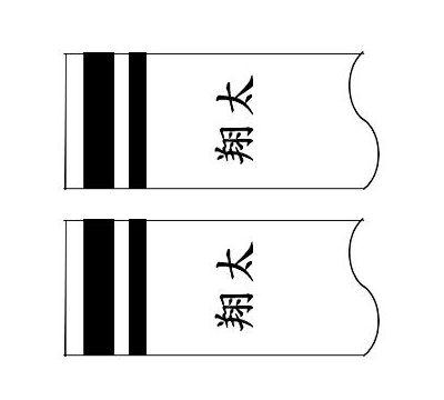 鯉のぼり 村上鯉 家紋名前入れ 3m以下 パターン2 黒 同じ名前 横向き 横書き 両面1ヶずつ 139624901