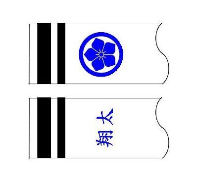 鯉のぼり 村上鯉 家紋名前入れ 3m以下 パターン4 青 片面家紋 片面名前 139624913