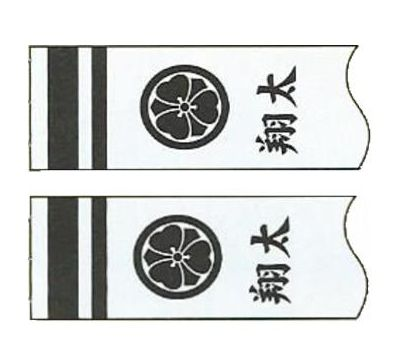 鯉のぼり 徳永鯉 家紋名前入れ 全サイズ パターンF3 黒 同じ家紋と名前 両面1ヶずつ 139594903