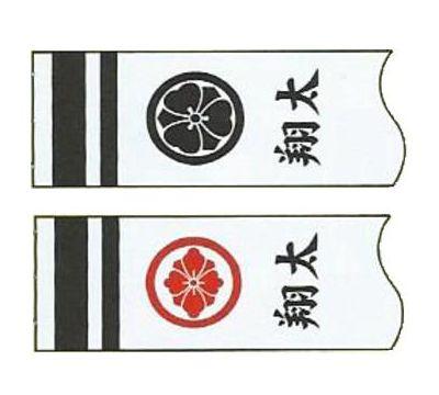 鯉のぼり 徳永鯉 家紋名前入れ 全サイズ パターンF4 黒赤 異なる家紋と名前 両面1ヶずつ 139594905