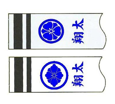 鯉のぼり 徳永鯉 家紋名前入れ 全サイズ パターンF4 青 異なる家紋と名前 両面1ヶずつ 139594914